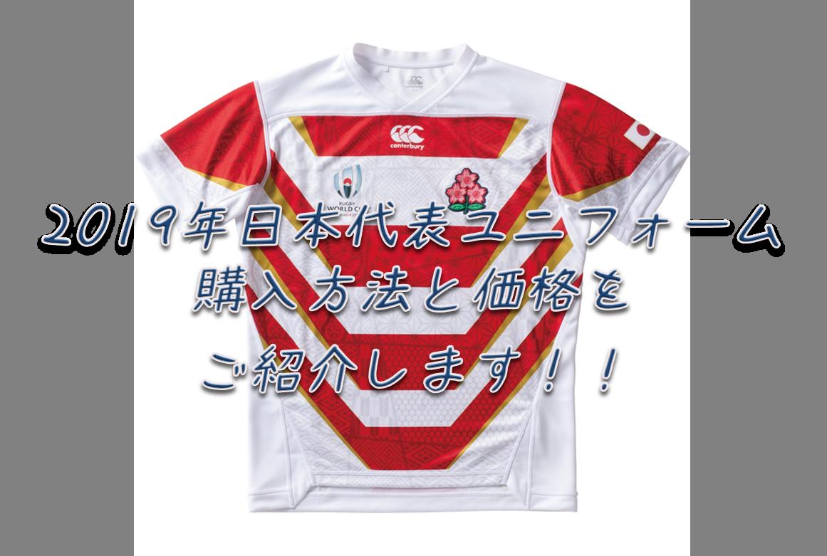 【ラグビーW杯エンブレム入り2019年日本代表ユニフォーム】の購入方法と価格をご紹介します!