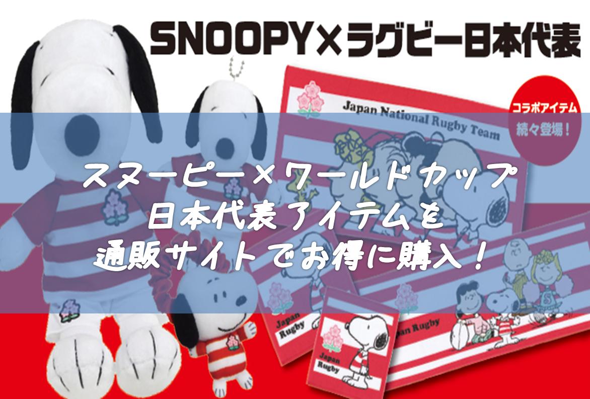 【スヌーピー×ラグビーワールドカップ2019】日本代表コラボアイテムを通販サイトでお得に購入しよう!