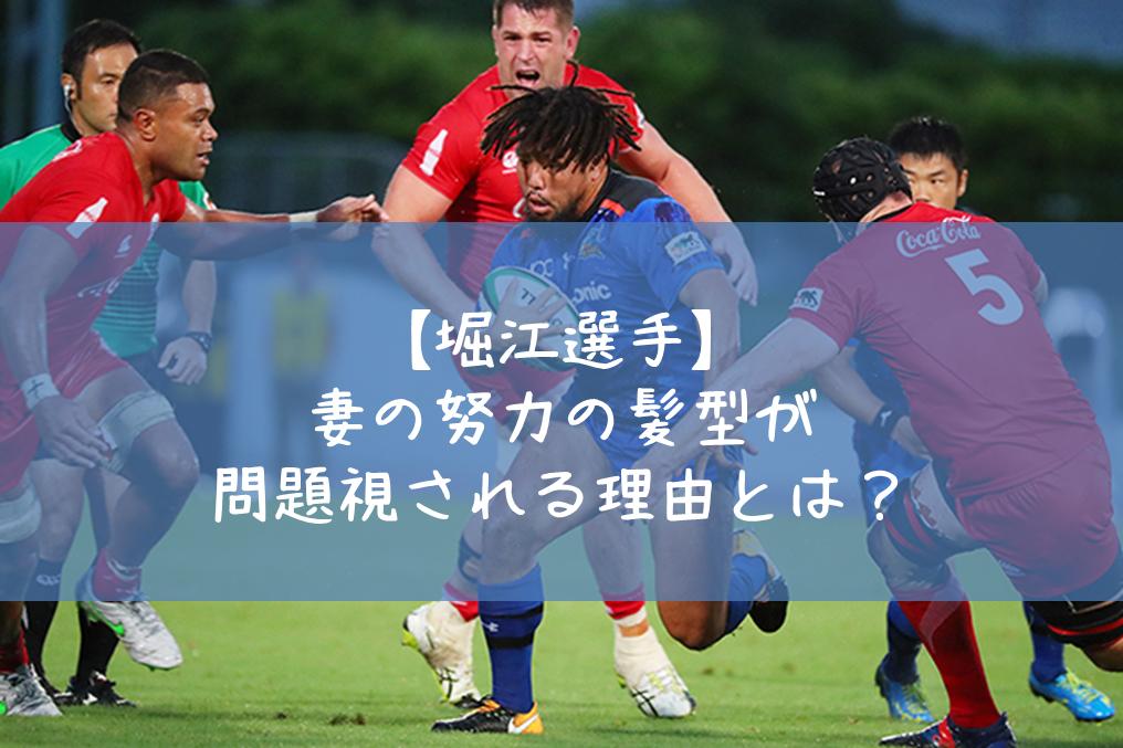 【堀江翔太ラグビー日本代表】妻の努力の髪型が問題視される理由とは?