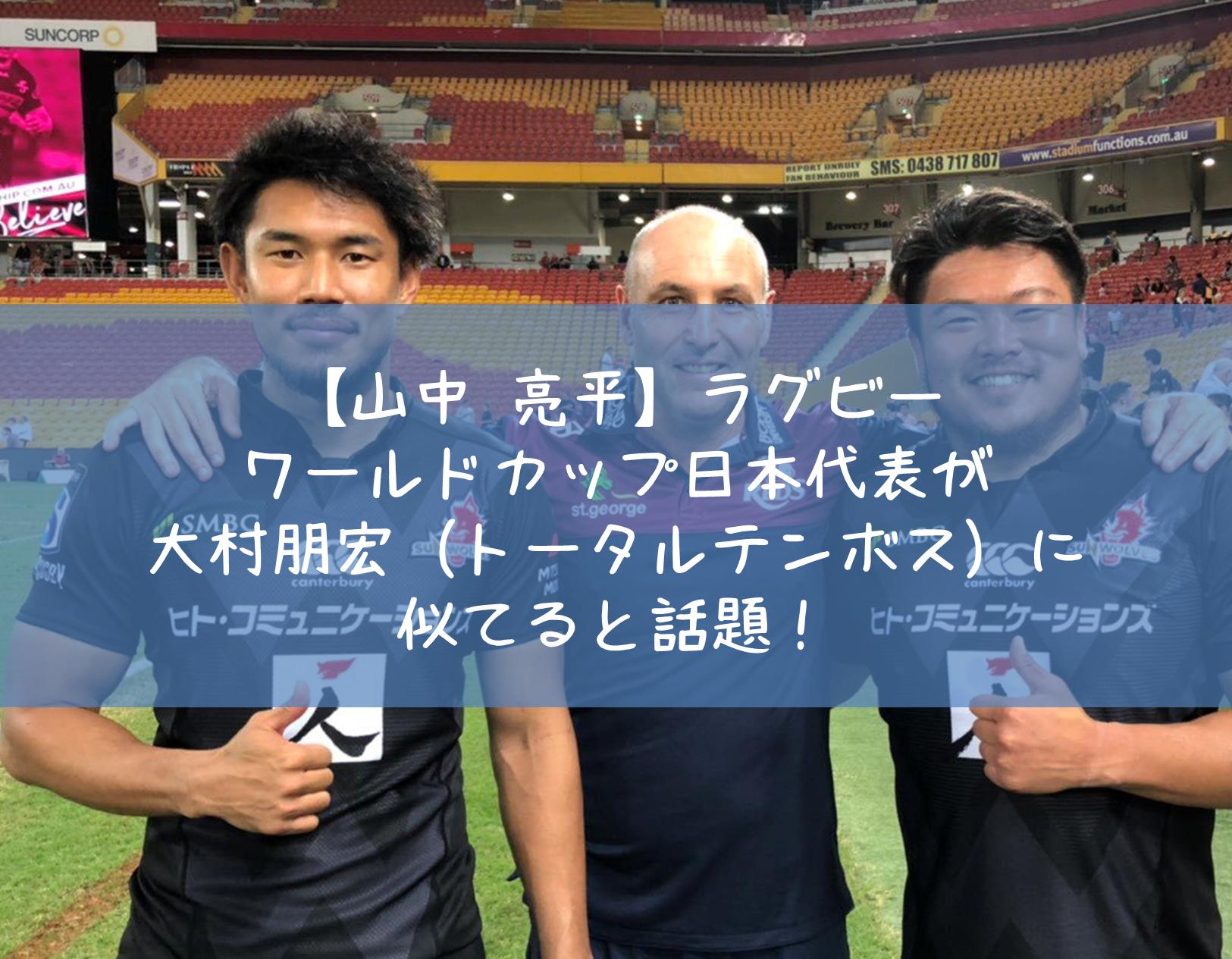 【山中 亮平】ラグビーワールドカップ日本代表が大村朋宏(トータルテンボス)に似てると話題!