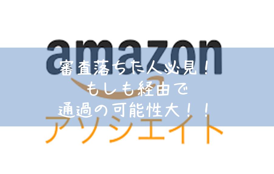 【amazonアソシエイト】審査落ちた人必見!もしもから申請すれば合格の可能性あり!