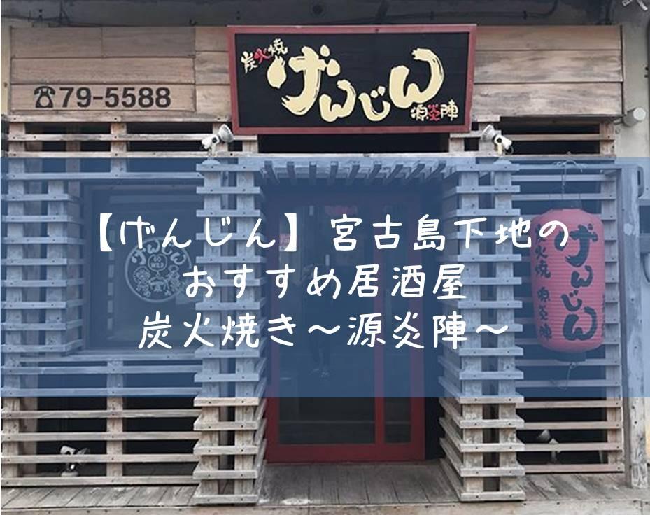 【げんじん~源炎陣~】宮古島下里で喫煙可のおすすめ居酒屋-焼き鳥