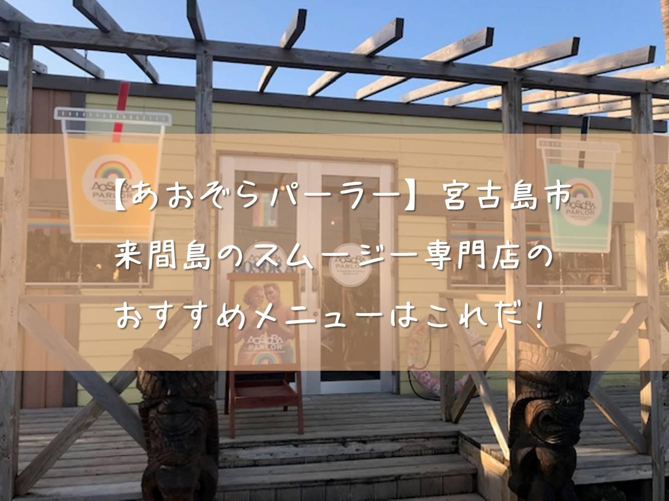 【あおぞらパーラー】宮古島市来間島のスムージー専門店のおすすめメニューはこれだ!