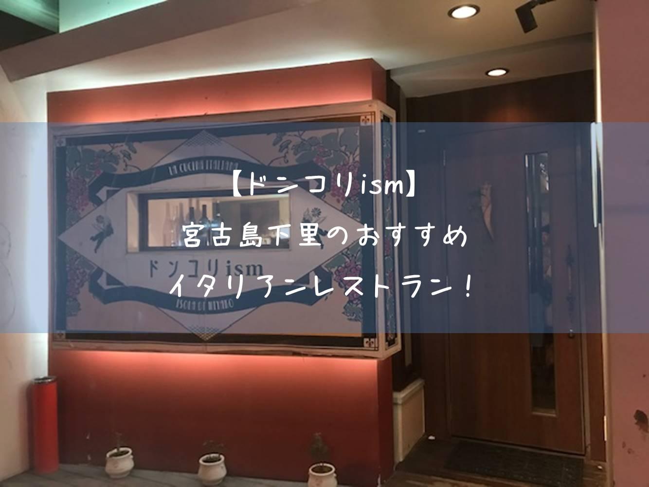 【ドンコリism】宮古島下里のおすすめイタリアンレストラン!